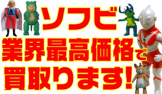 ソフビ買取は大阪日本橋のスーポジが全国どこでも高額買取します!