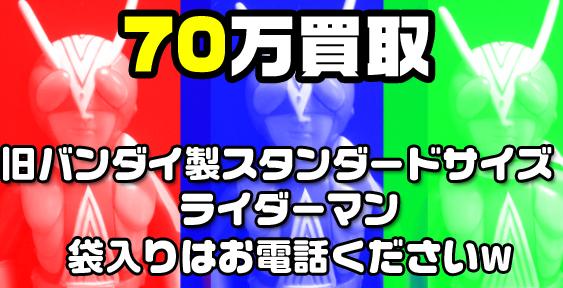 旧バンダイスタンダードサイズ仮面ライダーライダーマン大阪日本橋のスーポジが¥70万で買取します!