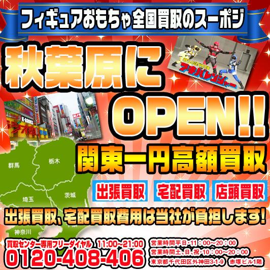 フィギュアおもちゃ全国買取スーポジ秋葉原アキバ店
