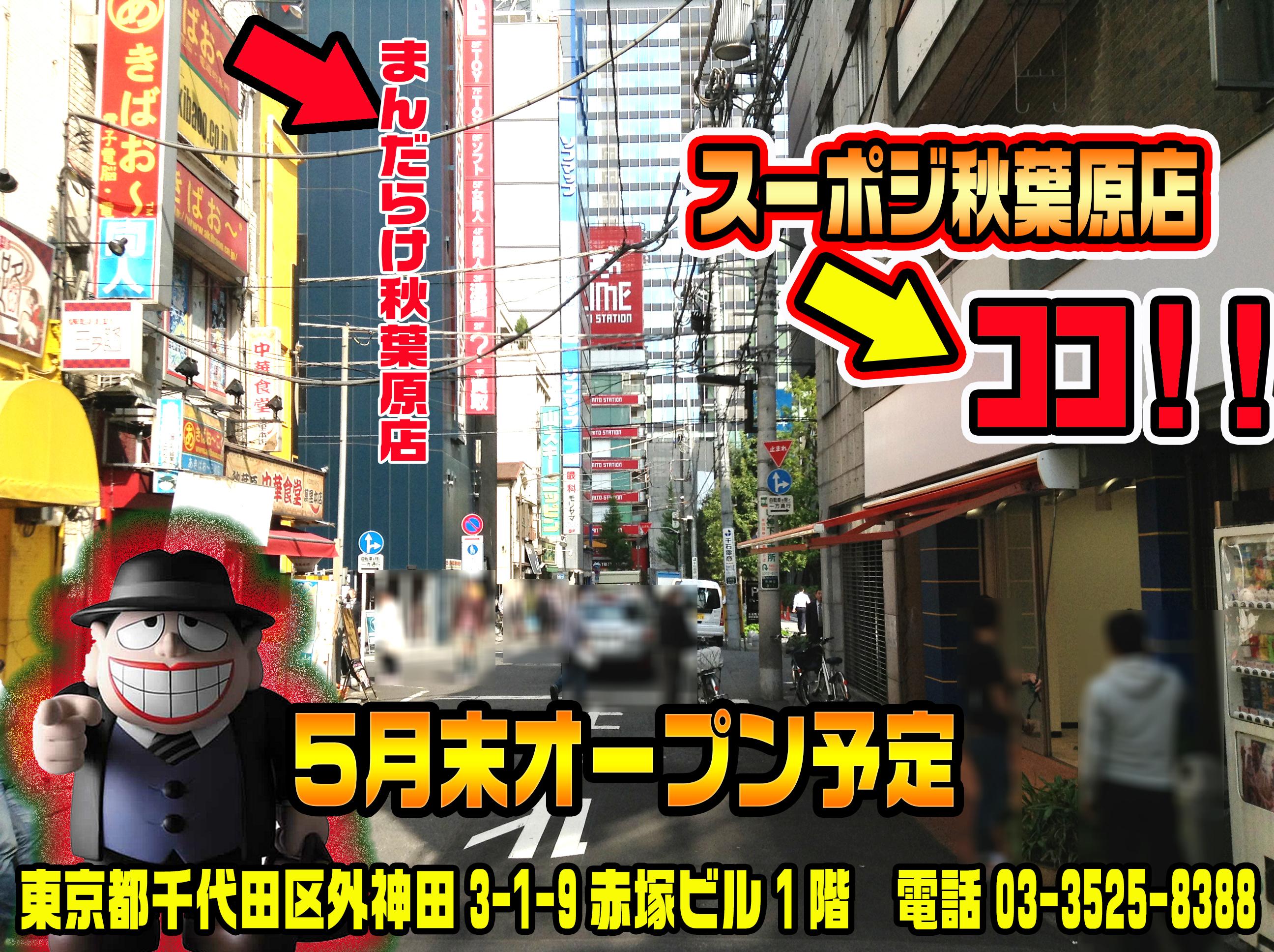 スーポジ秋葉原(アキバ店)店舗詳細