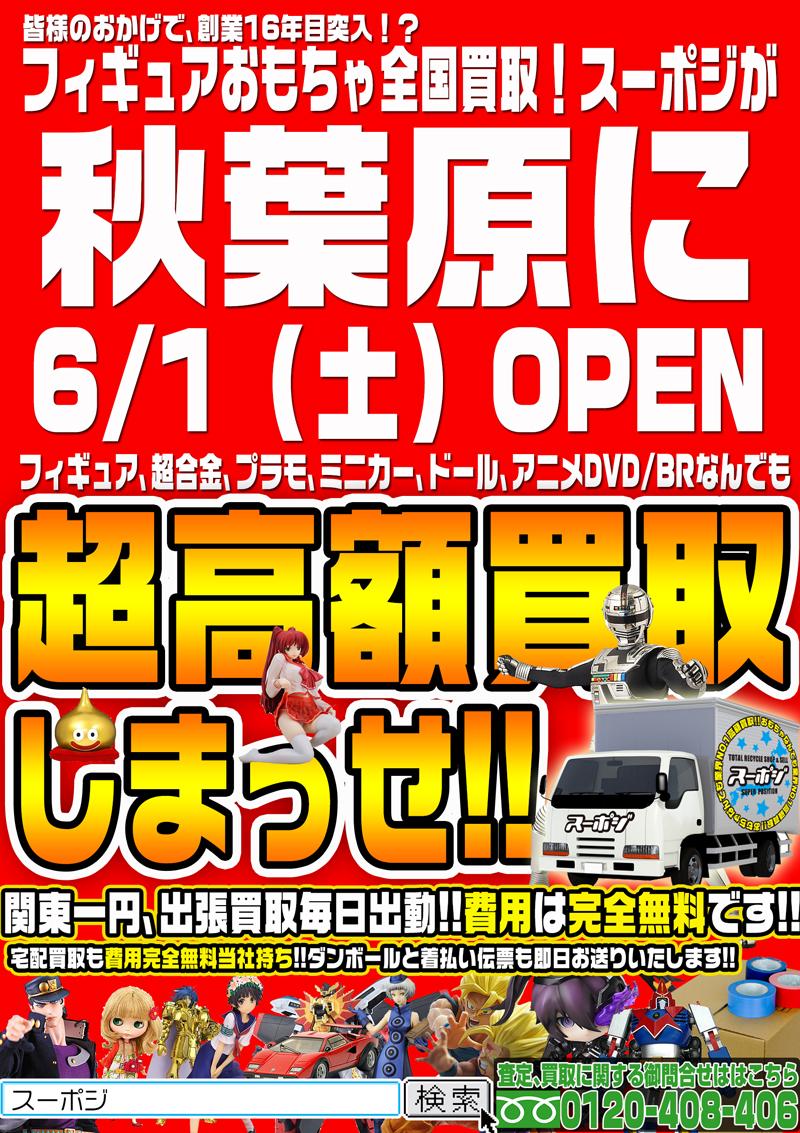 スーポジ秋葉原店6/1オープン