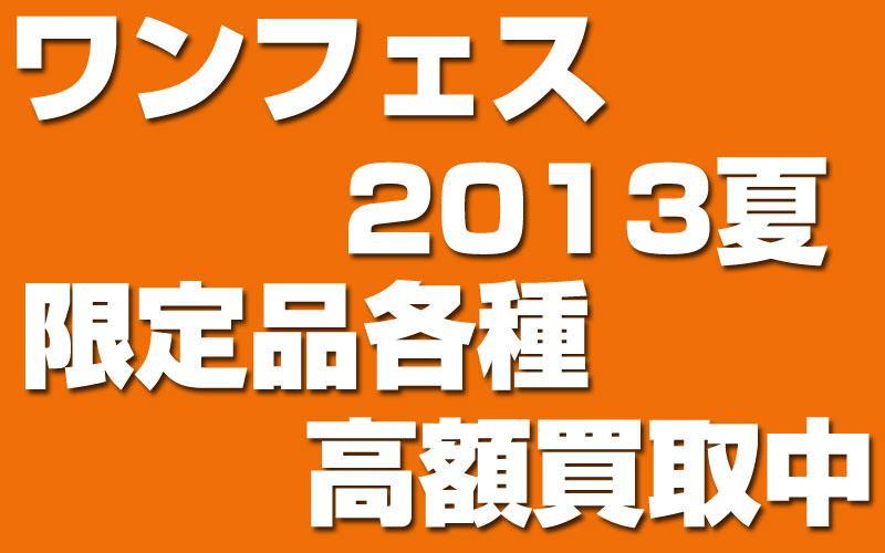 ワンフェス2013高額買取|スーポジ秋葉原店