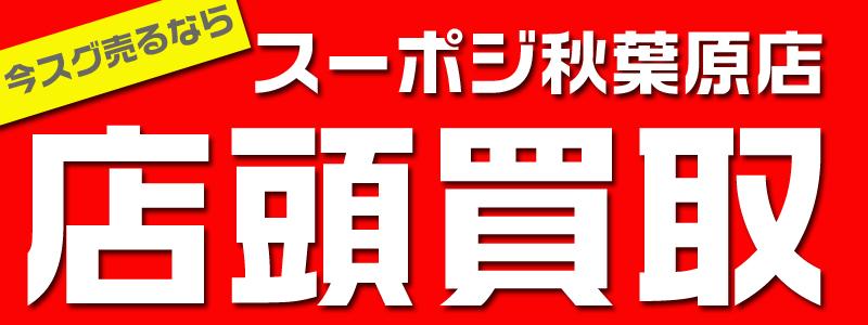 フィギュア買取スーポジ秋葉原店【店頭買取】